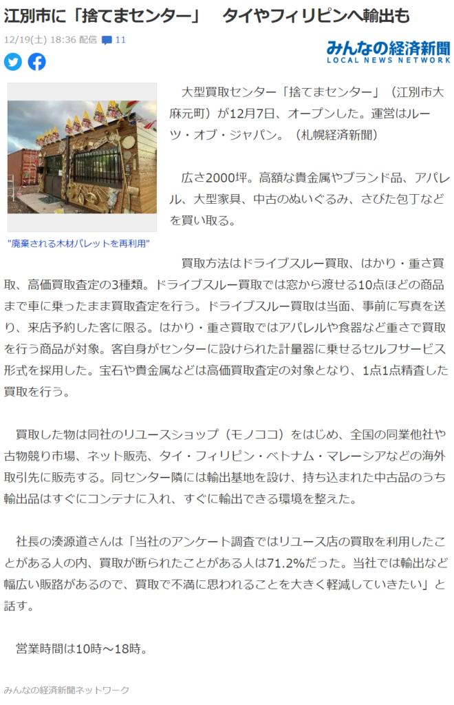 yahooニュース20201220